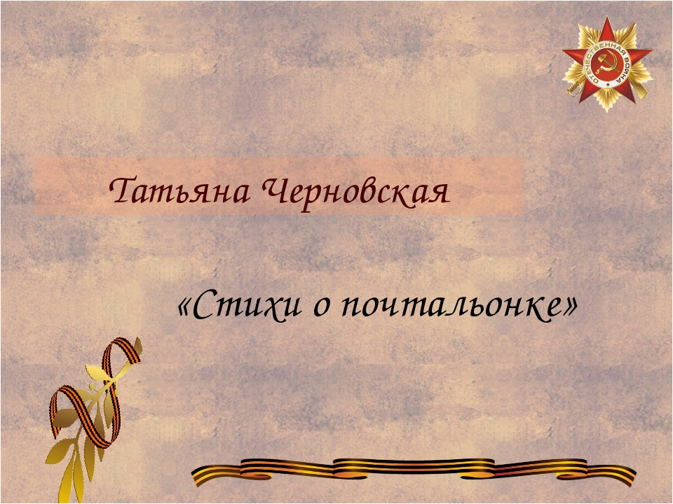 Татьяна Черновская «Стихи о почтальонке»