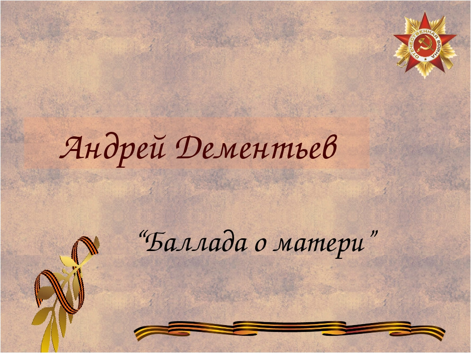 """Андрей Дементьев """"Баллада о матери"""""""