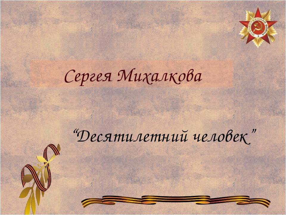 """Сергея Михалкова """"Десятилетний человек"""""""