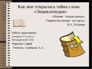 Как мне открылась тайна слова «Энциклопедия» «Чтение - только начало. Творче