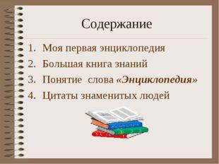 Содержание Моя первая энциклопедия Большая книга знаний Понятие слова «Энцикл
