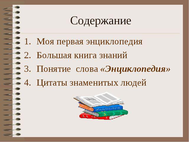 Содержание Моя первая энциклопедия Большая книга знаний Понятие слова «Энцикл...