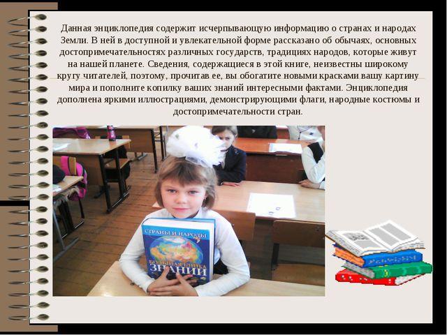 Данная энциклопедия содержит исчерпывающую информацию о странах и народах Зем...