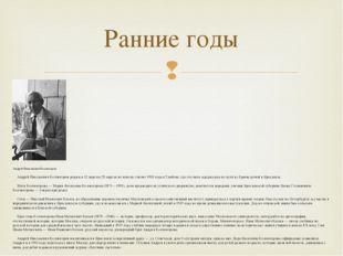 Ранние годы Андрей Николаевич Колмогоров Андрей Николаевич Колмогоров родился