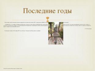 В последние годы Колмогоров заведовал кафедрой математической логики в МГУ и