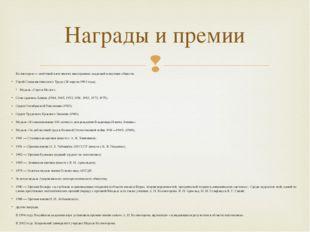 Колмогоров — почётный член многих иностранных академий и научных обществ. Гер