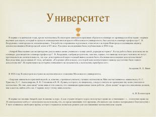 В первые студенческие годы, кроме математики, Колмогоров занимался серьёзным