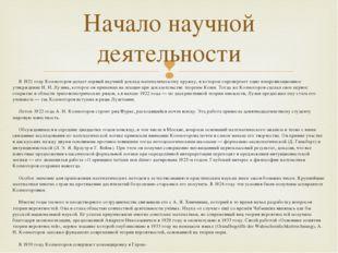 В 1921 году Колмогоров делает первый научный доклад математическому кружку, в