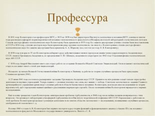 В 1931 году Колмогоров стал профессором МГУ, с 1933 по 1939 год был директоро