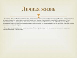 В сентябре 1942 года Колмогоров женится на своей однокласснице по гимназии Ан
