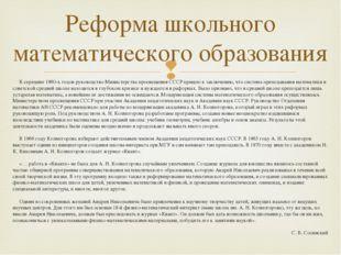 К середине 1960-х годов руководство Министерства просвещения СССР пришло к за