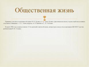 Принимал участие в политической травле Н. Н. Лузина, в т. н. «деле Лузина», ф