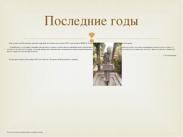 В последние годы Колмогоров заведовал кафедрой математической логики в МГУ и...