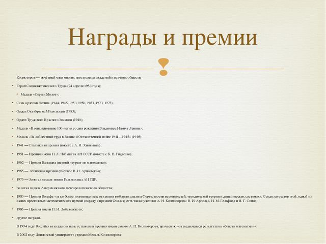 Колмогоров — почётный член многих иностранных академий и научных обществ. Гер...