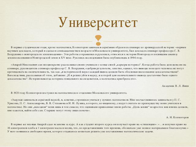 В первые студенческие годы, кроме математики, Колмогоров занимался серьёзным...