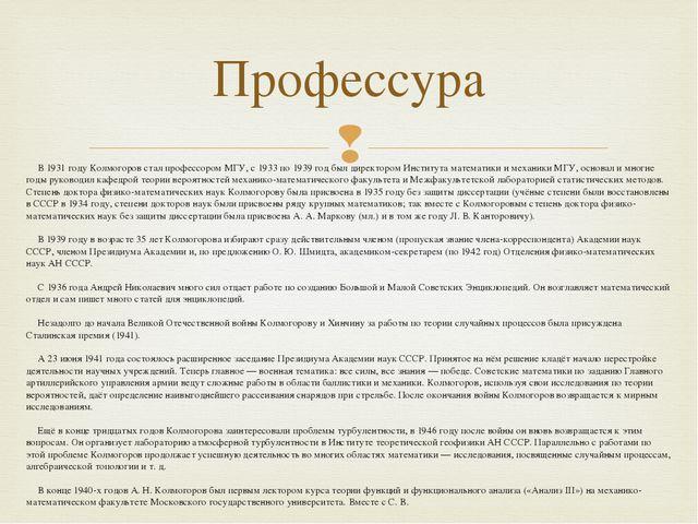 В 1931 году Колмогоров стал профессором МГУ, с 1933 по 1939 год был директоро...