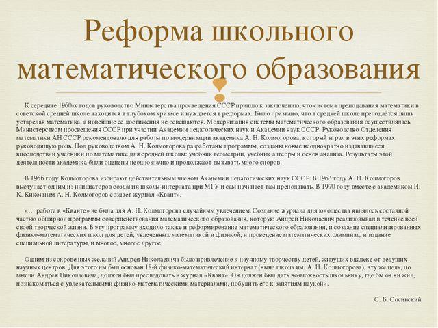 К середине 1960-х годов руководство Министерства просвещения СССР пришло к за...