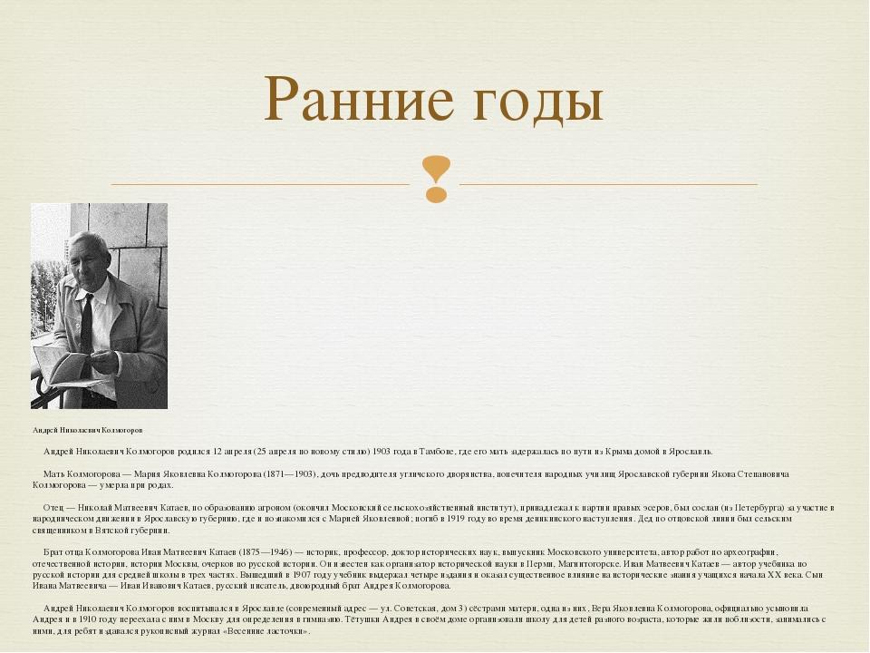 Ранние годы Андрей Николаевич Колмогоров Андрей Николаевич Колмогоров родился...