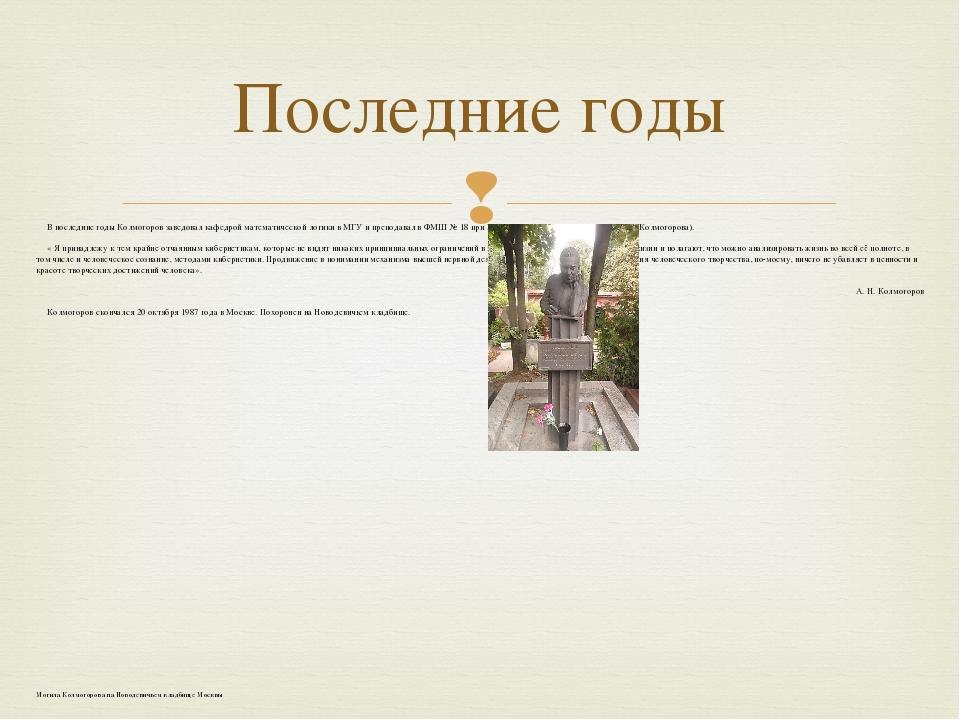 Александров колмогоров гомосексуальность