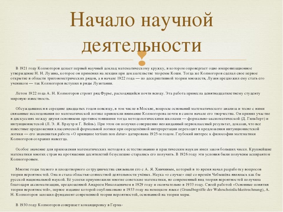 В 1921 году Колмогоров делает первый научный доклад математическому кружку, в...