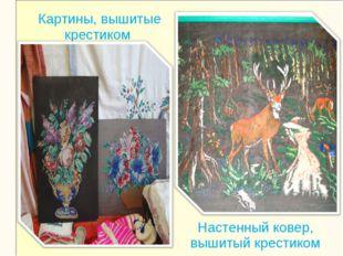Картины, вышитые крестиком Настенный ковер, вышитый крестиком