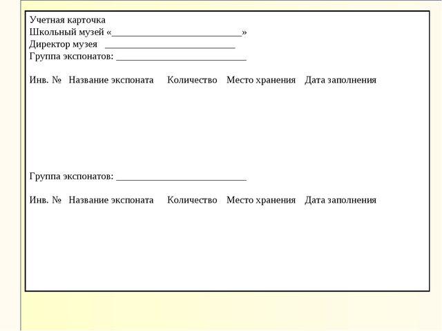 Учетная карточка Школьный музей «__________________________» Директор музея...