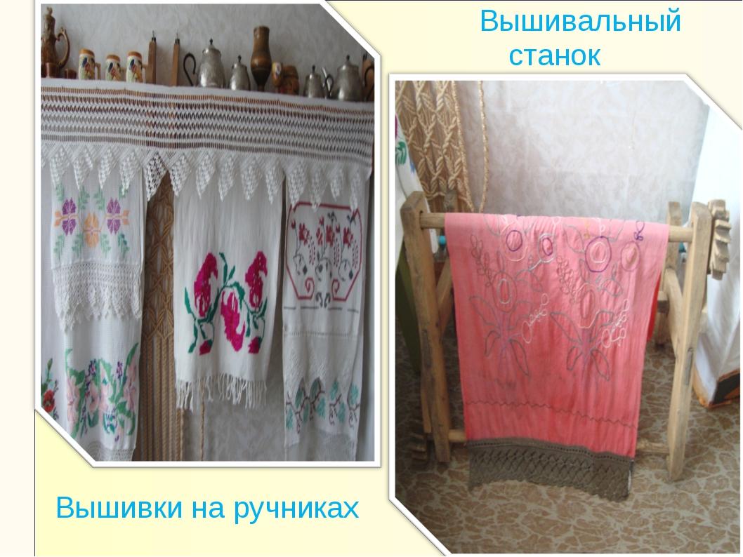 Вышивальный станок Вышивки на ручниках