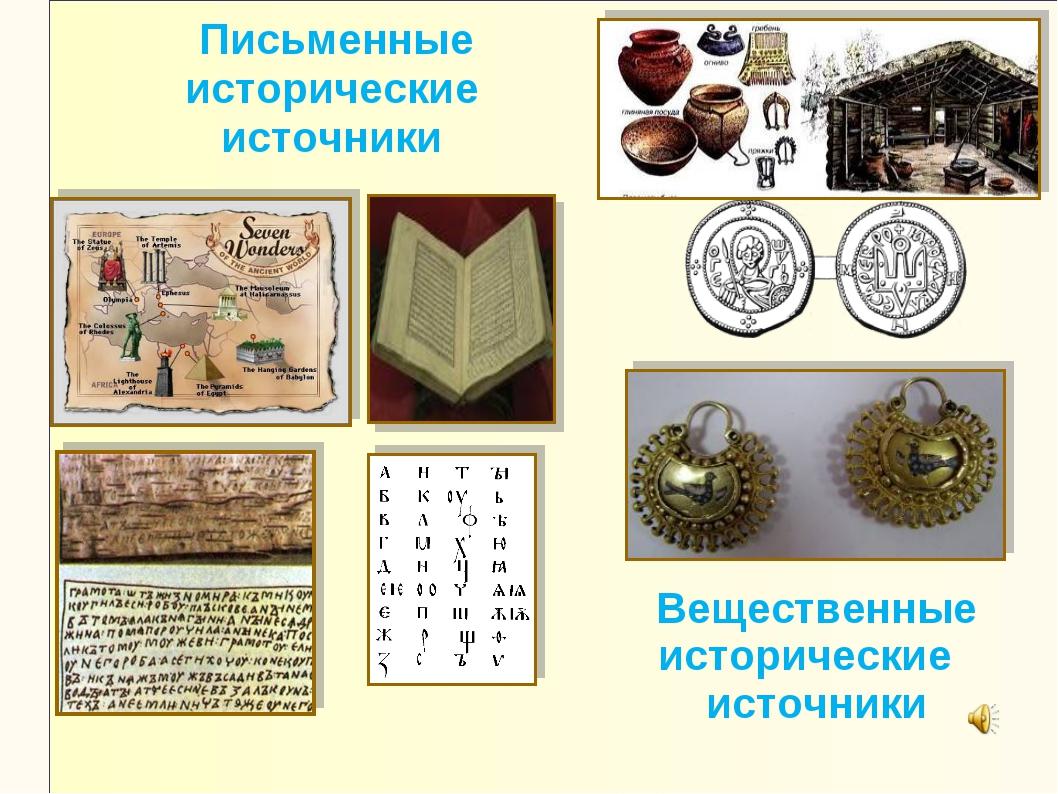 Письменные исторические источники Вещественные исторические источники