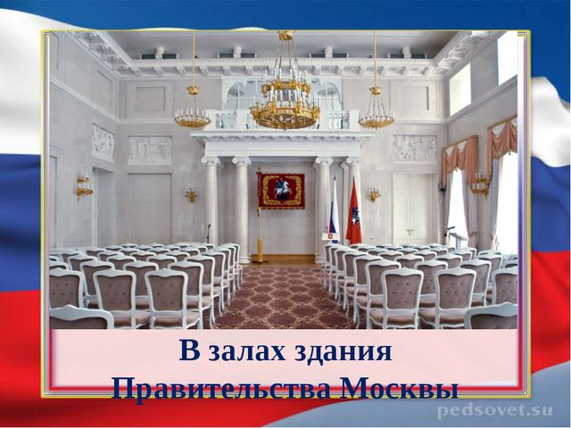 В залах здания Правительства Москвы
