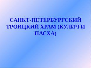САНКТ-ПЕТЕРБУРГСКИЙ ТРОИЦКИЙ ХРАМ (КУЛИЧ И ПАСХА) Сальникова Елена Петровна
