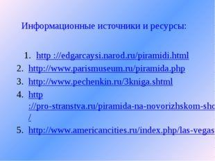 Информационные источники и ресурсы: http ://edgarcaysi.narod.ru/piramidi.html