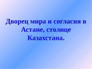 Дворец мира и согласия в Астане, столице Казахстана. Сальникова Елена Петров