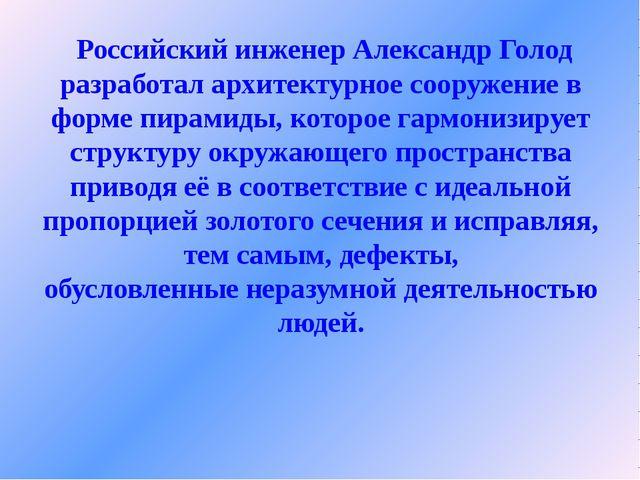 Российский инженер Александр Голод разработал архитектурное сооружение в фо...