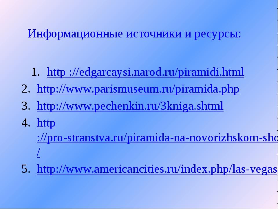 Информационные источники и ресурсы: http ://edgarcaysi.narod.ru/piramidi.html...