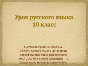 Рустамова Ирина Витальевна, учитель русского языка и литературы первой квалиф