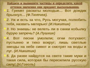 1. Гремят раскаты молодые… Вот дождик брызнул… (Ф.Тютчев). 2. Уж и есть за чт