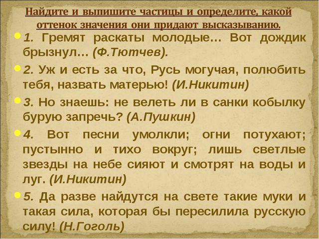 1. Гремят раскаты молодые… Вот дождик брызнул… (Ф.Тютчев). 2. Уж и есть за чт...