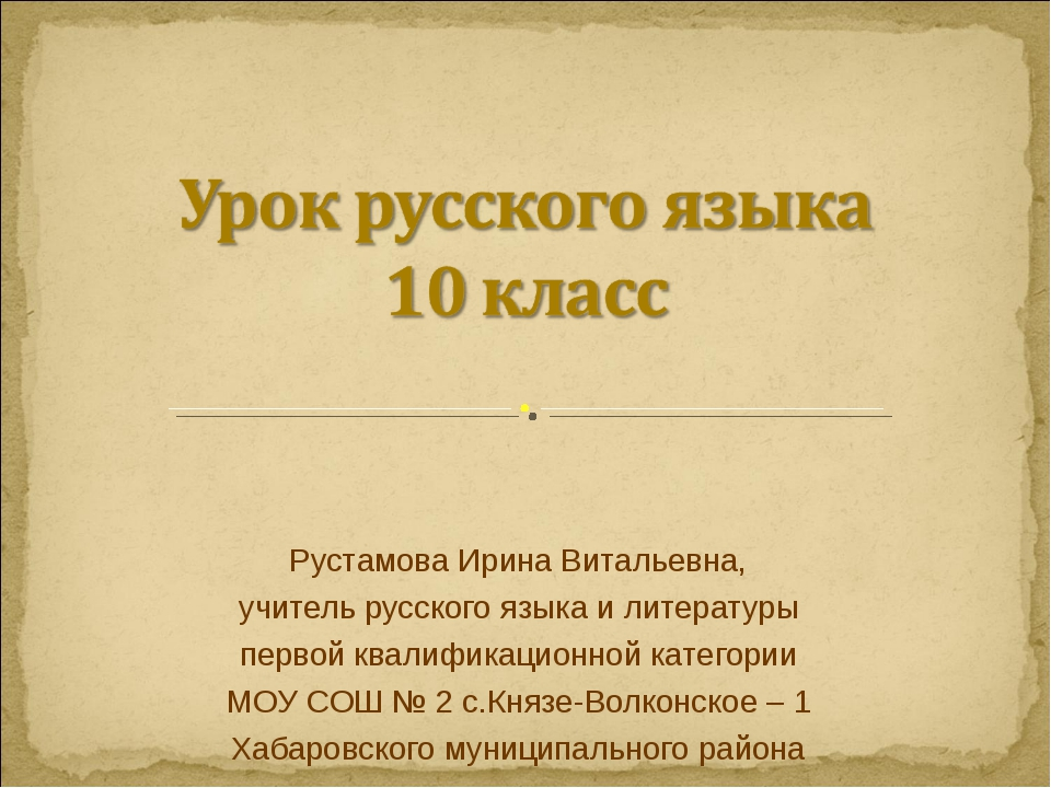 Рустамова Ирина Витальевна, учитель русского языка и литературы первой квалиф...