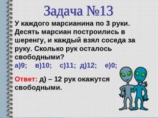 У каждого марсианина по 3 руки. Десять марсиан построились в шеренгу, и кажды