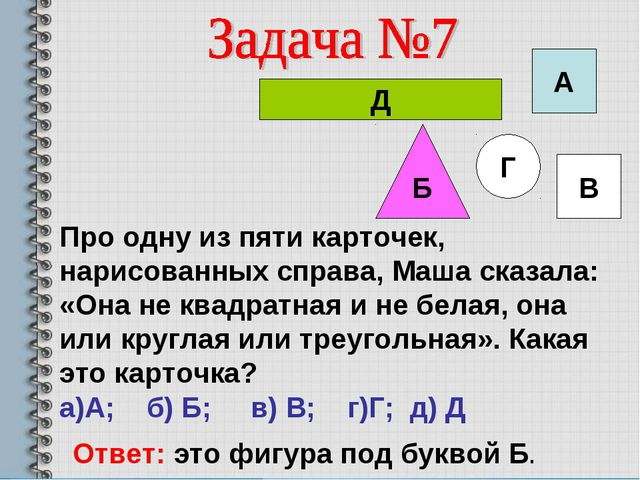 Д А Б В Г Про одну из пяти карточек, нарисованных справа, Маша сказала: «Она...