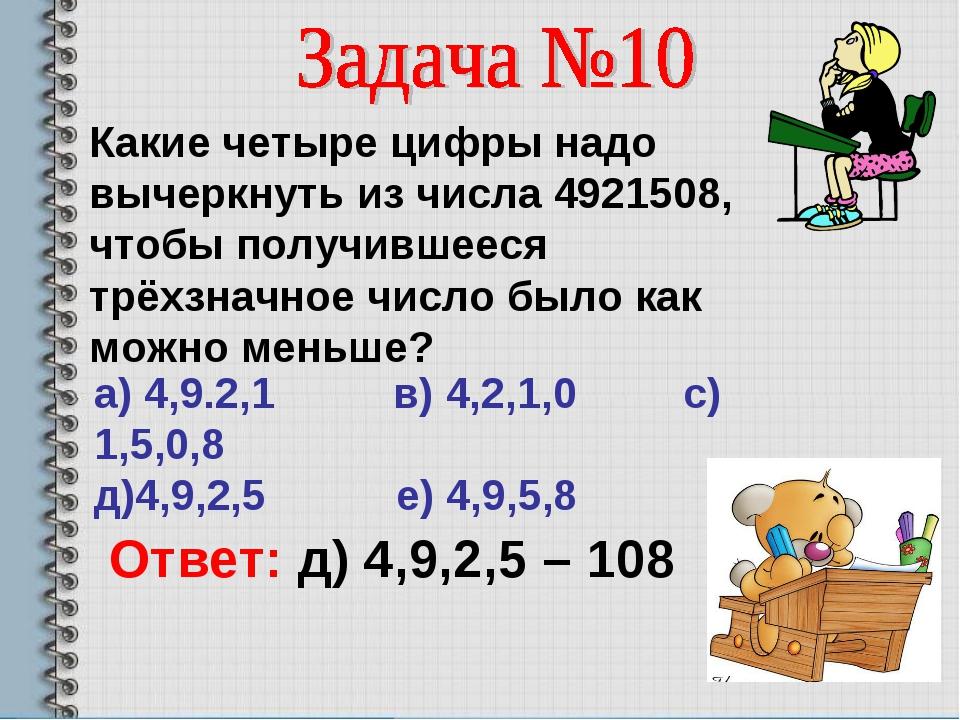 Какие четыре цифры надо вычеркнуть из числа 4921508, чтобы получившееся трёхз...