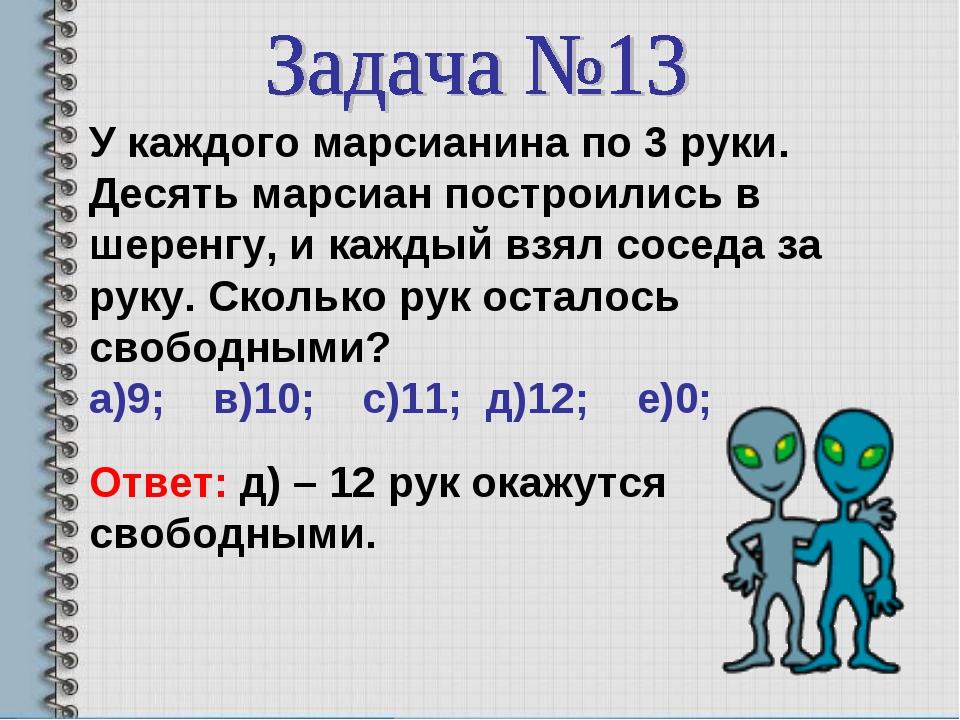 У каждого марсианина по 3 руки. Десять марсиан построились в шеренгу, и кажды...