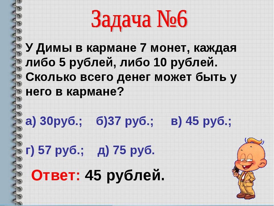 У Димы в кармане 7 монет, каждая либо 5 рублей, либо 10 рублей. Сколько всего...
