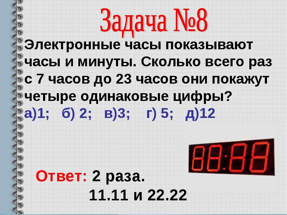 Электронные часы показывают часы и минуты. Сколько всего раз с 7 часов до 23...