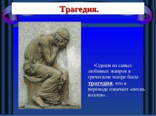 Одним из самых любимых жанров в греческом театре была трагедия, что в перевод