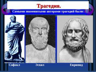 Самыми знаменитыми авторами трагедий были: Трагедия. Софокл Эсхил Еврипид