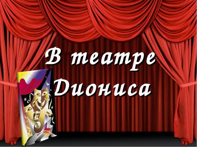 В театре Диониса