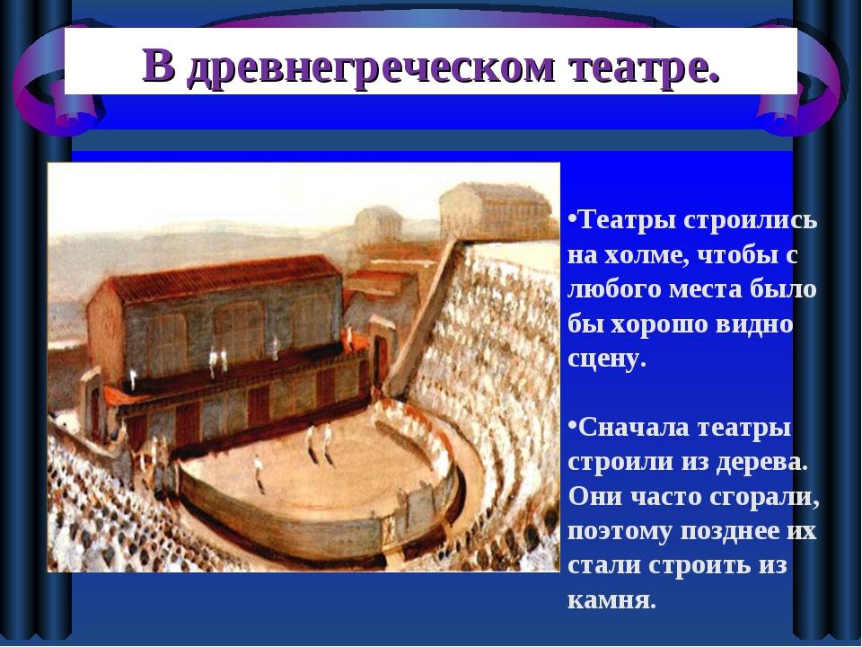 В древнегреческом театре. Театры строились на холме, чтобы с любого места был...