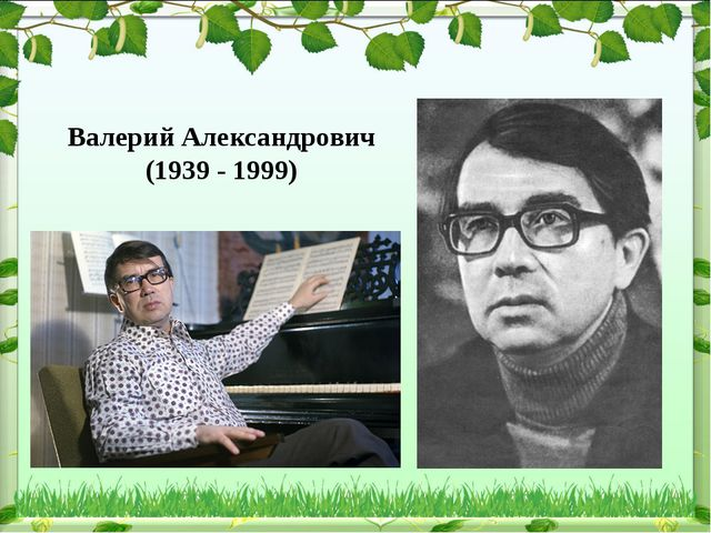 Гаври́лин Валерий Александрович (1939 - 1999)