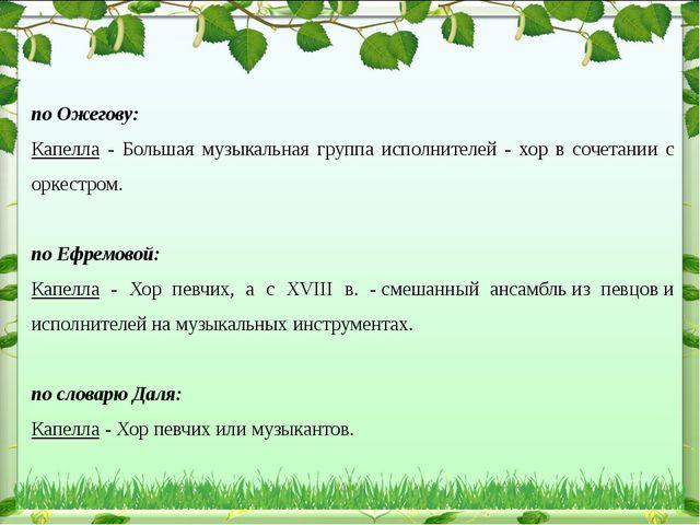 по Ожегову: Капелла - Большая музыкальная группа исполнителей - хор в сочета...